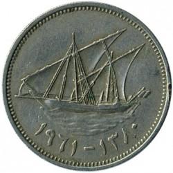 Кованица > 50филса, 1961 - Кувајт  - reverse