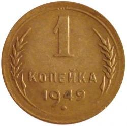 Монета > 1копейка, 1949 - СССР  - reverse