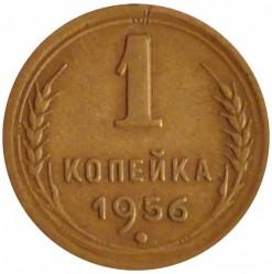 Νόμισμα > 1Κοπέκ(καπίκι), 1956 - Σοβιετική Ένωση  - reverse