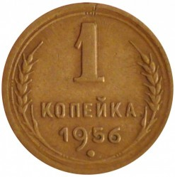 Монета > 1копейка, 1956 - СССР  - reverse