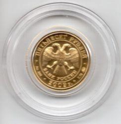 Moneda > 50rublos, 2006-2014 - Rusia  (Saint George the Victorious) - obverse