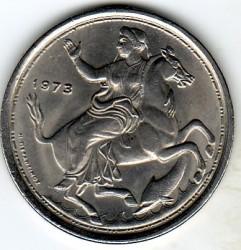 錢幣 > 20德拉克馬, 1973 - 希臘  (ΒΑΣΙΛΕΙΟΝ ΤΗΣ ΕΛΛΑΔΟΣ) - obverse