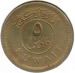 Кованица > 5филса, 1961 - Кувајт  - obverse