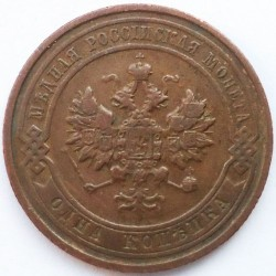 Монета > 1копейка, 1867-1917 - Россия  - obverse