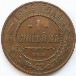 Монета > 1копейка, 1867-1917 - Россия  - reverse