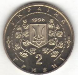 Monedă > 2grivne, 1996 - Ucraina  (200th Anniversary of Sofiyivsky Park) - obverse