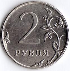 العملة > 2روبل, 2009-2015 - روسيا  - obverse