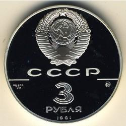 Moneta > 3ruble, 1991 - ZSRR  (500 lecie Państwa Rosyjskiego - Łuk triumfalny w Moskwie) - obverse
