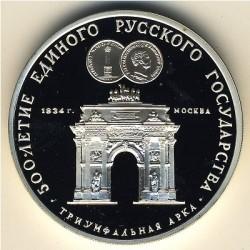 Moneta > 3ruble, 1991 - ZSRR  (500 lecie Państwa Rosyjskiego - Łuk triumfalny w Moskwie) - reverse
