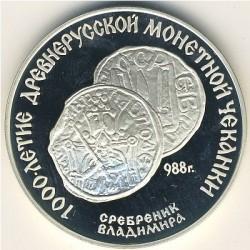 Moneta > 3ruble, 1988 - ZSRR  (1000 lecie rosyjskiego mennictwa) - reverse