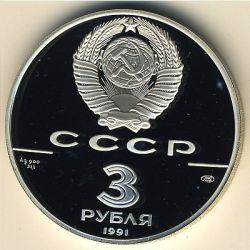 Moneta > 3ruble, 1991 - ZSRR  (250 rocznica - Odkrycie Rosyjskiej Ameryki, Fort Ross) - obverse