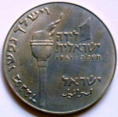 Coin 1 Lira 1961 Israel Judas Maccabeus Obverse