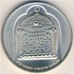 Moneda > 10libras, 1974 - Israel  (Hanukkah. Damascus lamp) - obverse