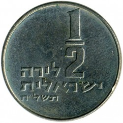 מטבע > ½לירה, 1963-1979 - ישראל  - obverse