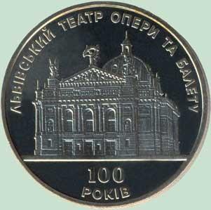 Монета украина 5 гривен 2000 года львовскому театру оперы и балета 100 лет