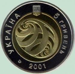 Монета > 5гривень, 2001 - Україна  (На межі тисячоліть) - obverse