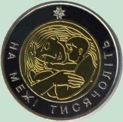 Монета > 5гривень, 2001 - Україна  (На межі тисячоліть) - reverse