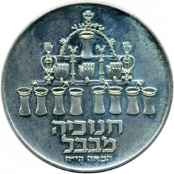 Moneta > 5lirot, 1973 - Israele  (Hanukkah. Babylon lamp) - reverse