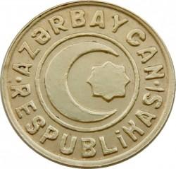 Монета > 20гяпіків, 1992 - Азербайджан  (Латунь /жовтий колір/) - obverse