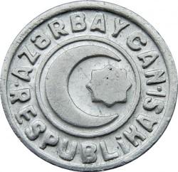 Монета > 20гяпіків, 1992-1993 - Азербайджан  - obverse