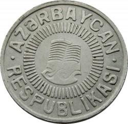 Монета > 50гяпіків, 1992 - Азербайджан  (Мідно-нікелевий сплав, 5.2 г) - obverse