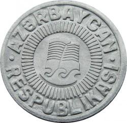 Монета > 50гяпіків, 1992-1993 - Азербайджан  - obverse