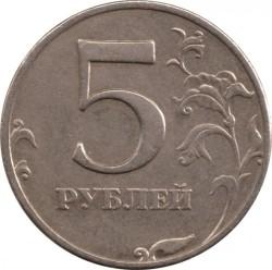 Монета > 5рублей, 1997 - Россия  - reverse