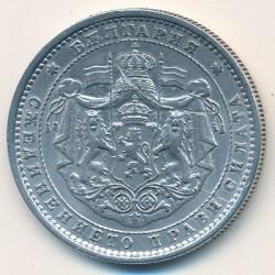 Кованица > 2лева, 1923 - Бугарска  - obverse