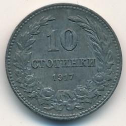 Coin > 10stotinki, 1917 - Bulgaria  - reverse