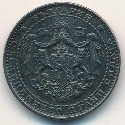 العملة > 1ليف, 1941 - بلغاريا  - obverse