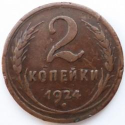 Monedă > 2copeici, 1924-1925 - URSS  - reverse