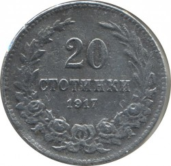 Coin > 20stotinki, 1917 - Bulgaria  - reverse