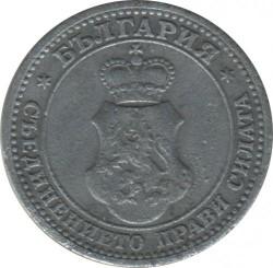 Кованица > 5стотинки, 1917 - Бугарска  - obverse