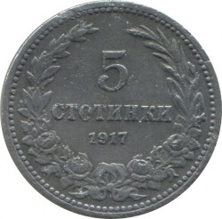 Кованица > 5стотинки, 1917 - Бугарска  - reverse