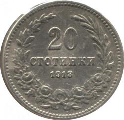 Кованица > 20стотинки, 1906-1913 - Бугарска  - reverse