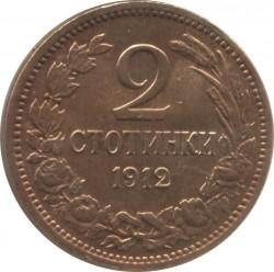 Coin > 2stotinki, 1912 - Bulgaria  - reverse