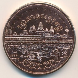 Монета > 4ріали, 1989 - Камбоджа  (Храми Ангкор-Вату) - obverse
