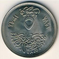 Монета > 5піастрів, 1978 - Єгипет  (Продовольча програма - ФАО) - reverse