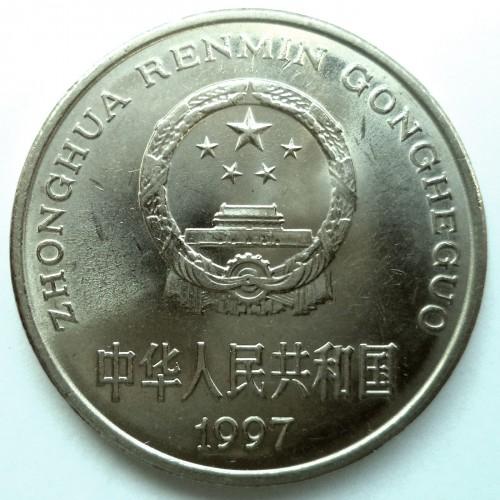 zhonghua renmin gongheguo coin 1993