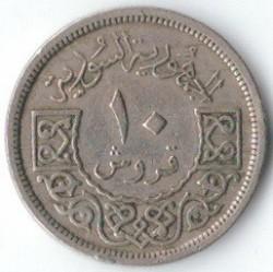 Moneta > 10piastrų, 1948-1956 - Sirija  - reverse