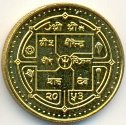 מטבע > 5רופיה, 1996 - נפאל  - obverse