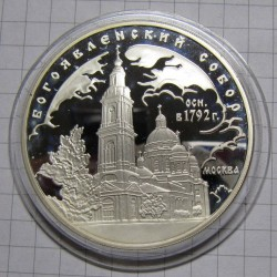 Moneta > 3rubli, 2004 - Russia  (Epiphany Cathedral, Moscow) - obverse
