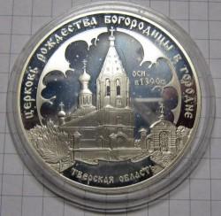 Moeda > 3rublos, 2004 - Rússia  (Nativity Church, Gorodnja) - obverse