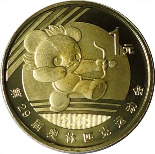 1 Yuan 2008 Beijing08 Olympic Archery China Münzen Wert