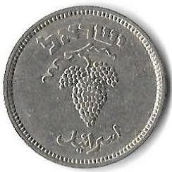 Mynt > 25prutah, 1949 - Israel  - reverse