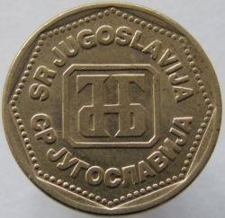 Coin > 5dinara, 1993 - Yugoslavia  - reverse