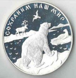 Moneta > 25rubli, 1997 - Rosja  (Chrońmy nasz świat - Niedźwiedź polarny) - obverse