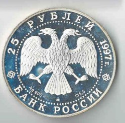 Moneta > 25rubli, 1997 - Rosja  (Chrońmy nasz świat - Niedźwiedź polarny) - reverse