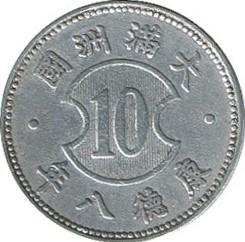 Moneta > 10fenów, 1940-1943 - Chiny - Japońskie  - obverse