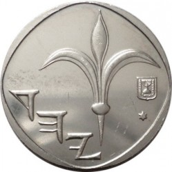 Mynt > 1newsheqel, 1986-2000 - Israel  (Piedfort Set) - obverse